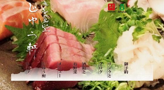 浜田山 惣菜居酒屋 元気食堂 「じゆう軒」トップページ