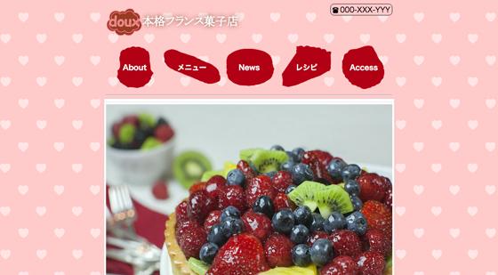 洋菓子店doux-TOP