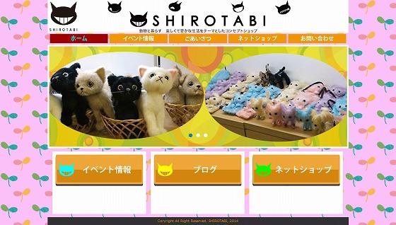 s-SHIROTABI(シロタビ)  かわいいネコグッズの店