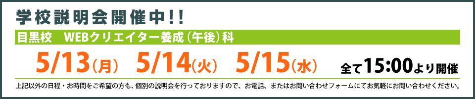 setsumeikai_kokuchi