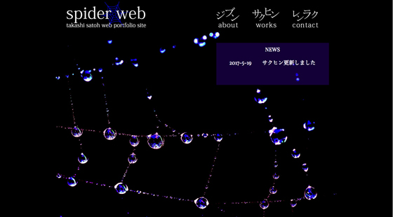 works_spider_web