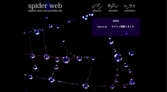 works_spider_web