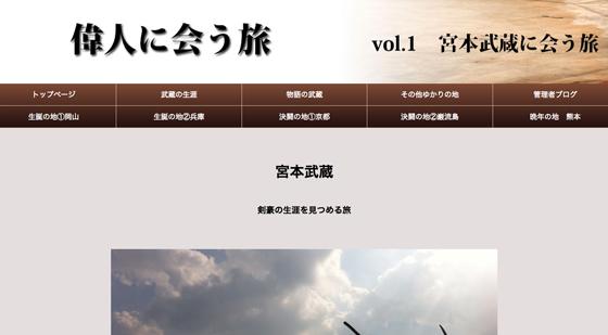 vol.1 宮本武蔵に会いに行く